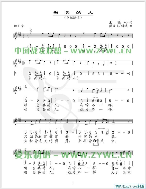 求《咱当兵的人》钢琴五线谱
