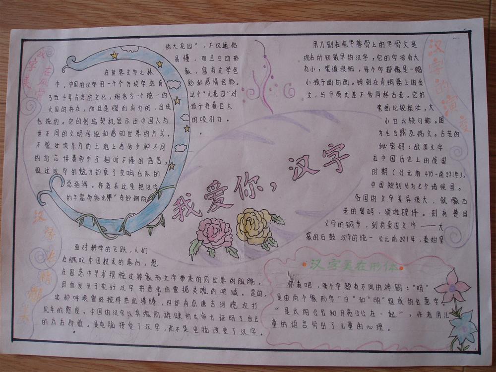 我爱你汉字.手抄报图片(≥▽≤) y