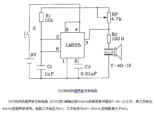 请问ne555超声波发射电路,产生频率为40khz的方波,引脚怎么接,电阻是