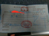 重庆通用手工发票三联版