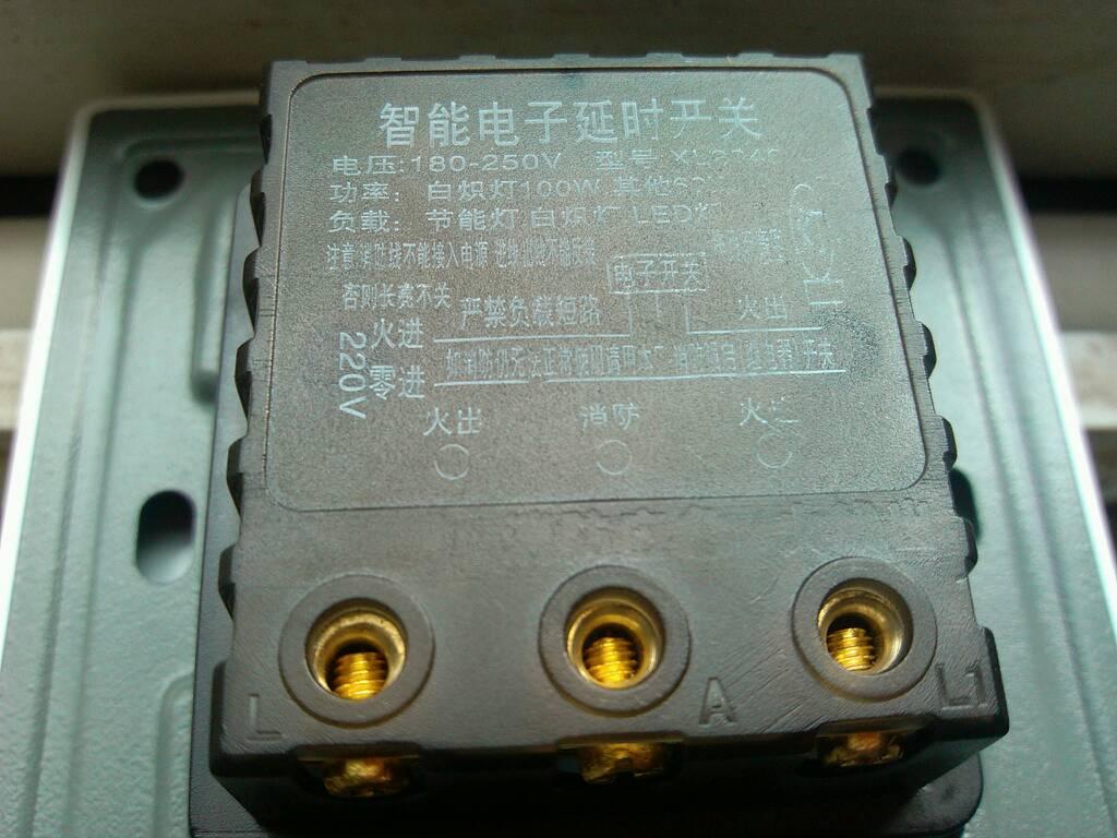 带消防接线端子的智能电子声光控延时开关 如何接线?
