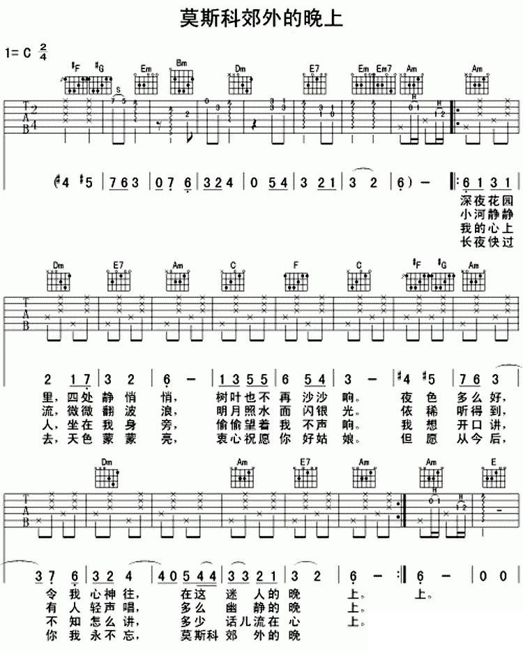 求 吉他 莫斯科郊外的晚上 单音旋律的谱子 六线谱