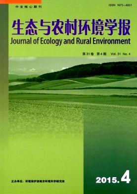 生态与农村环境学报的期刊信息