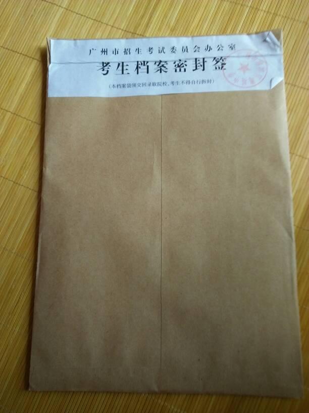 高考档案袋上的封条应该怎么贴 求图图片