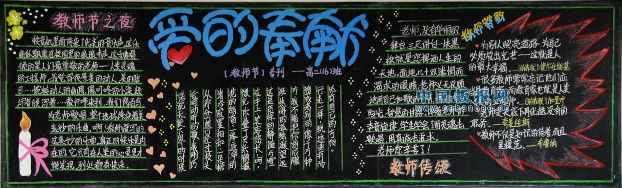 亲,求中秋节和国庆节的黑板报图片要好看的 10张以上图片