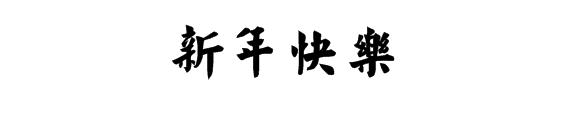 表示颜色的四字�z*_新年快乐四字毛笔写法