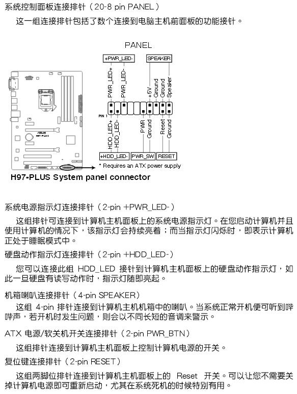 华硕h97plus主板接线图解法