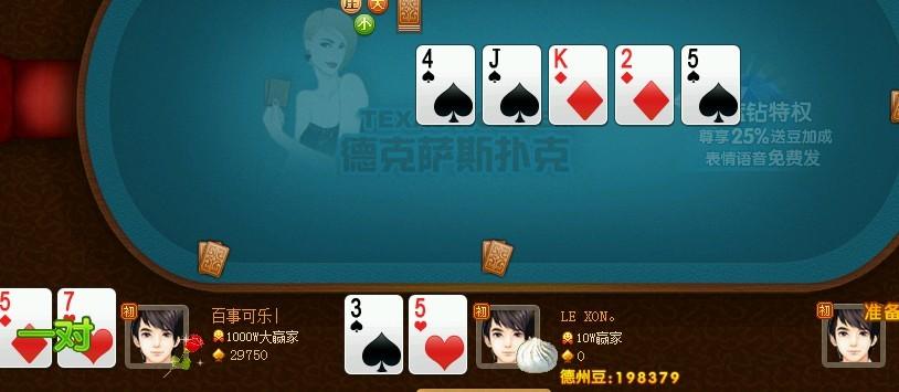 qq游戏德克萨斯扑克