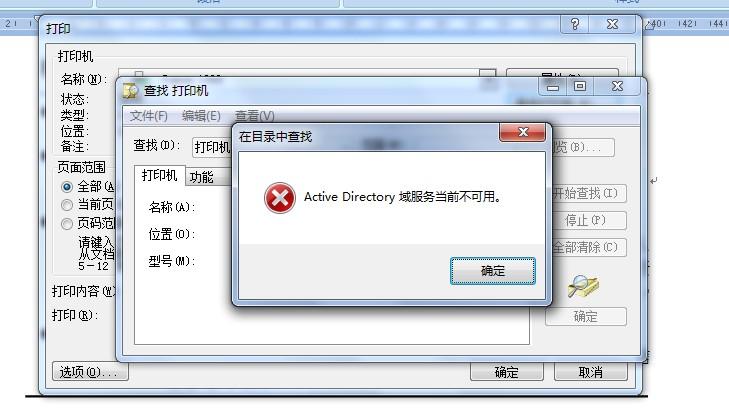active directory域服务当前不可用,打印机打不了,试了很多方法都不行