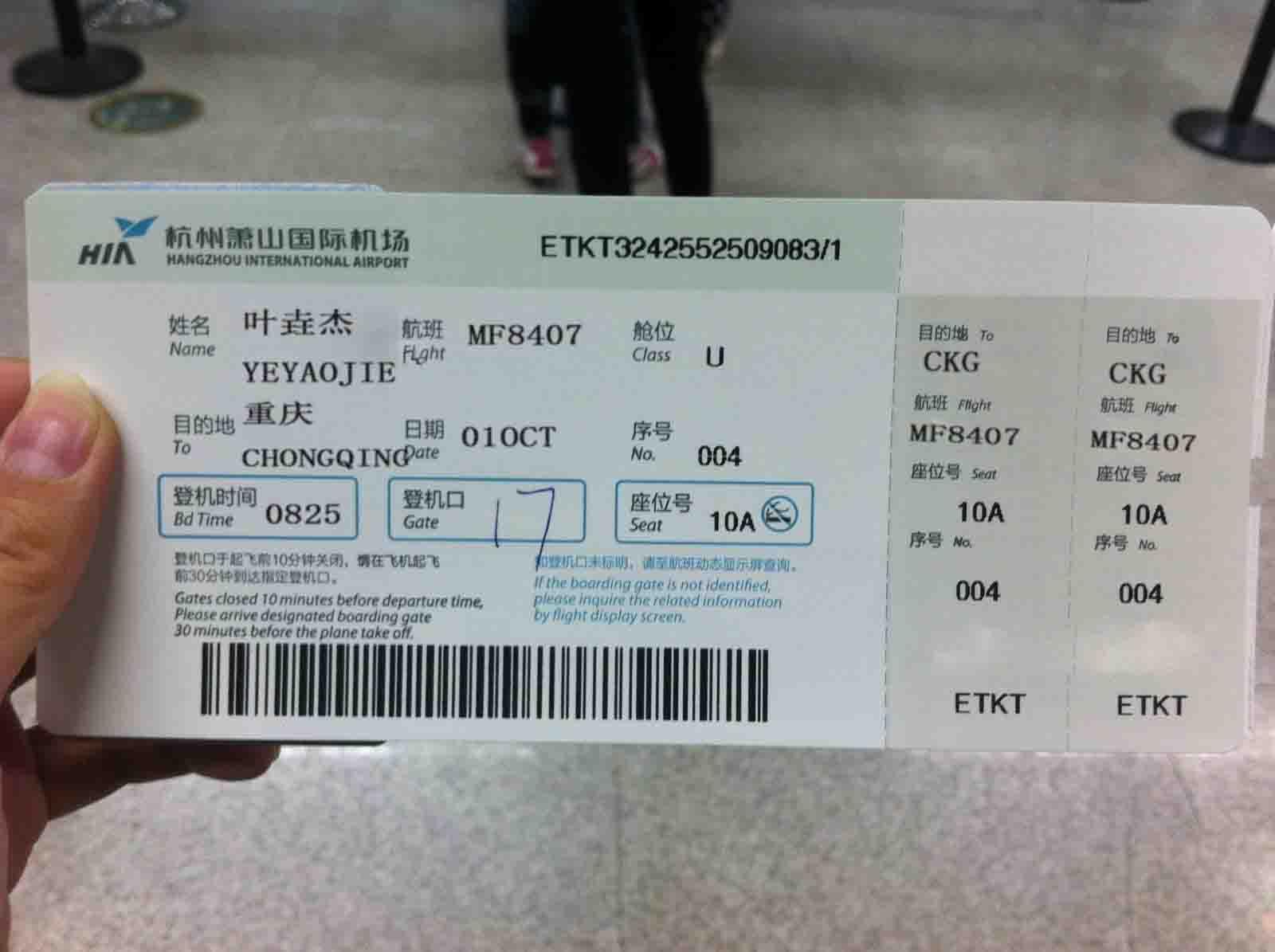名侦探��ce�l#�al9.9k��.�_ps高手呢?求一张杭州到重庆的飞机票 时间是2014年10月1号 早上9点.