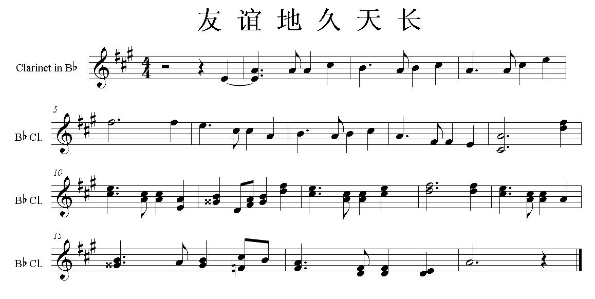 《友谊地久天长》的谱子,要单簧管的,急!