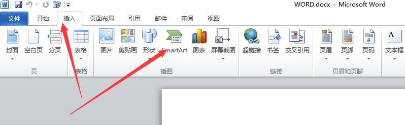 如何在word2010怎么画流程图图片