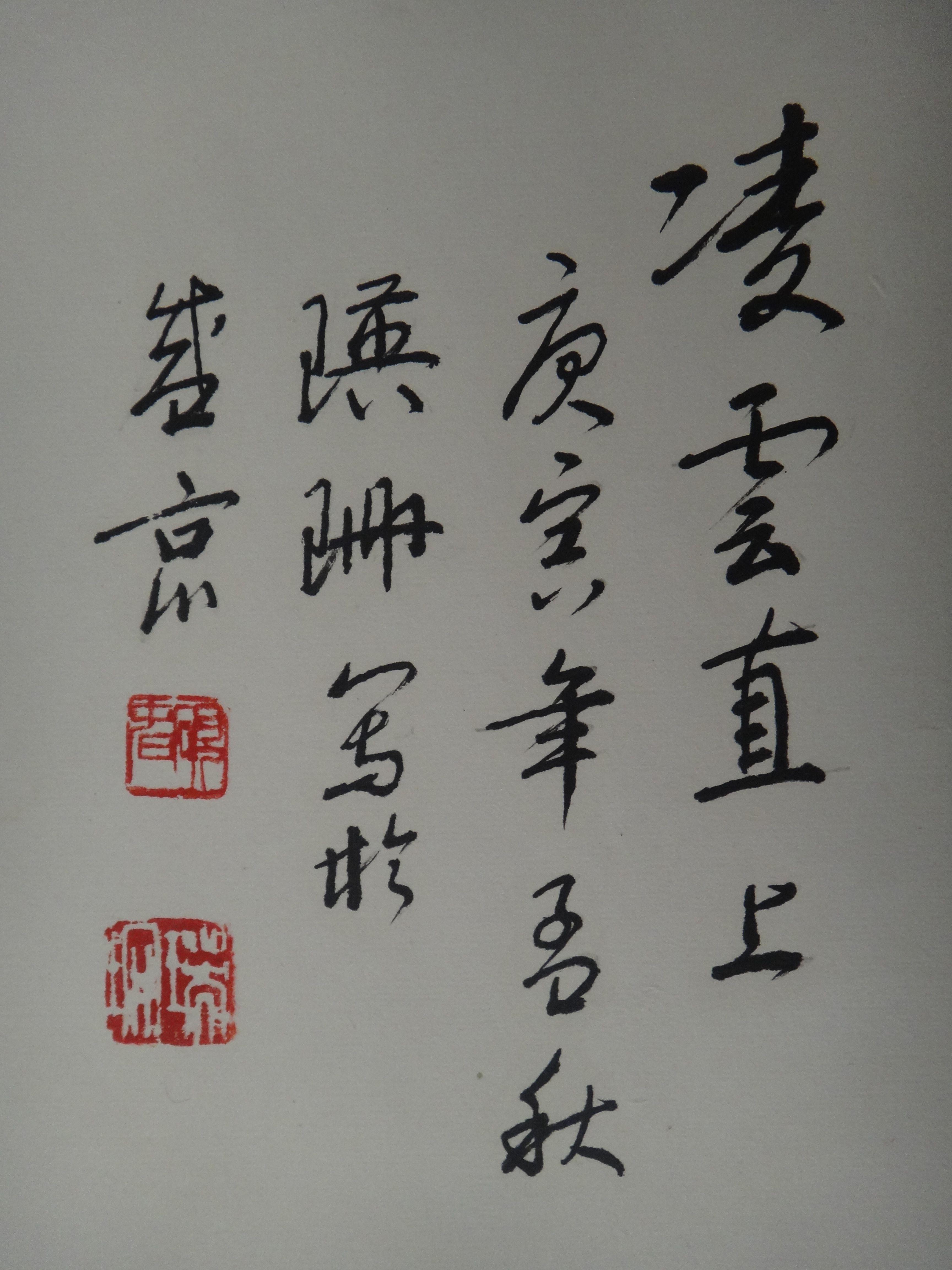 请问这幅画的落款写的是什么字,作者是谁,印章是谁?图片