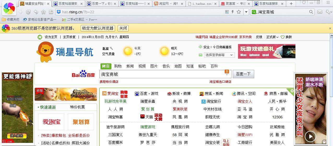万恶的主页被这个网站修改 http://hao.rising.cn/?b=