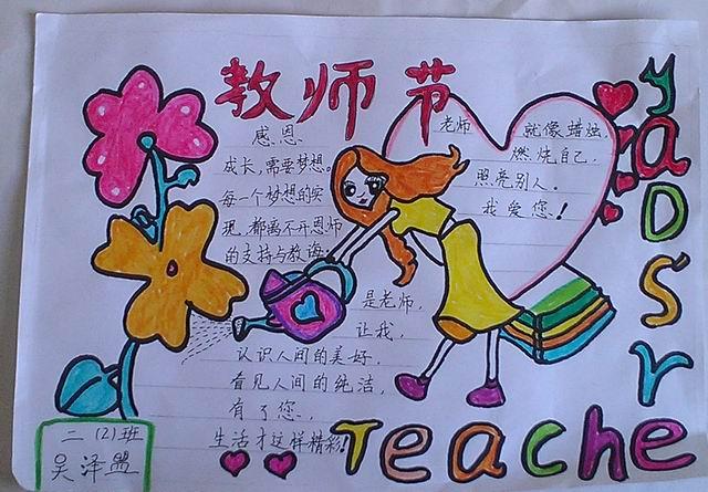教师节小报