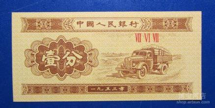 一分钱纸币价格_1953年的一分钱纸币现在值多少钱