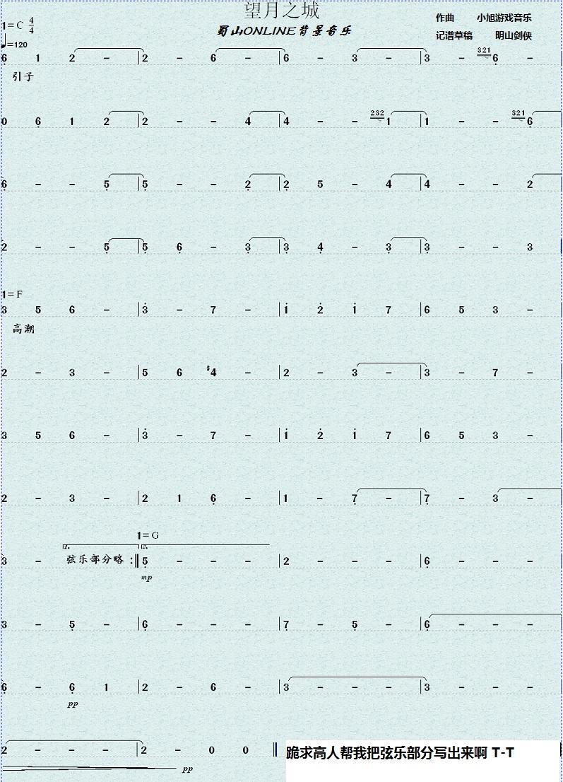 太多完整笛子乐谱