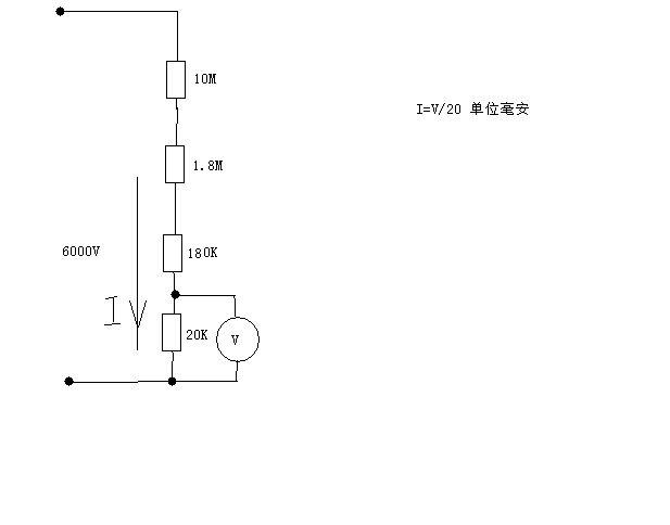 电路,例如高压6000v,电流5ma,如何检测电流和电压的大小,好像万用表