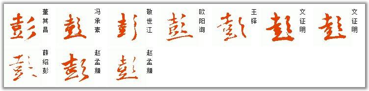 [彭]字的行书写法如图图片