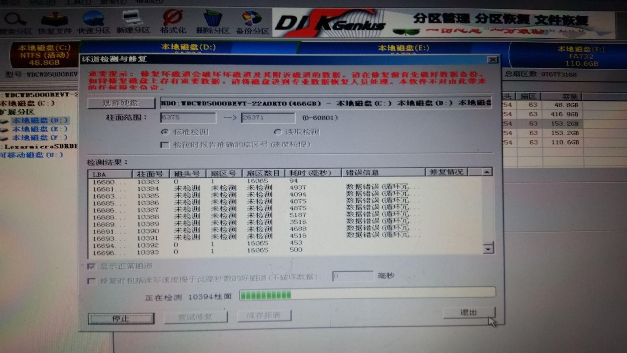 电脑硬盘 数据错误(循环冗余检查) 怎么办 里面有很多