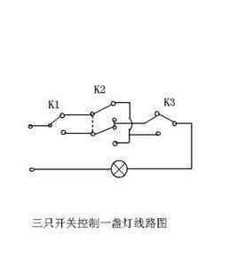 futian/h30一灯三控接线图