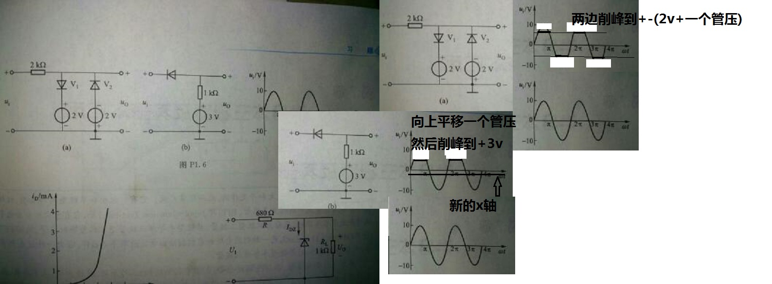 一道模电题,画图 图1.6(a)(b)所示电路中,设二极管是