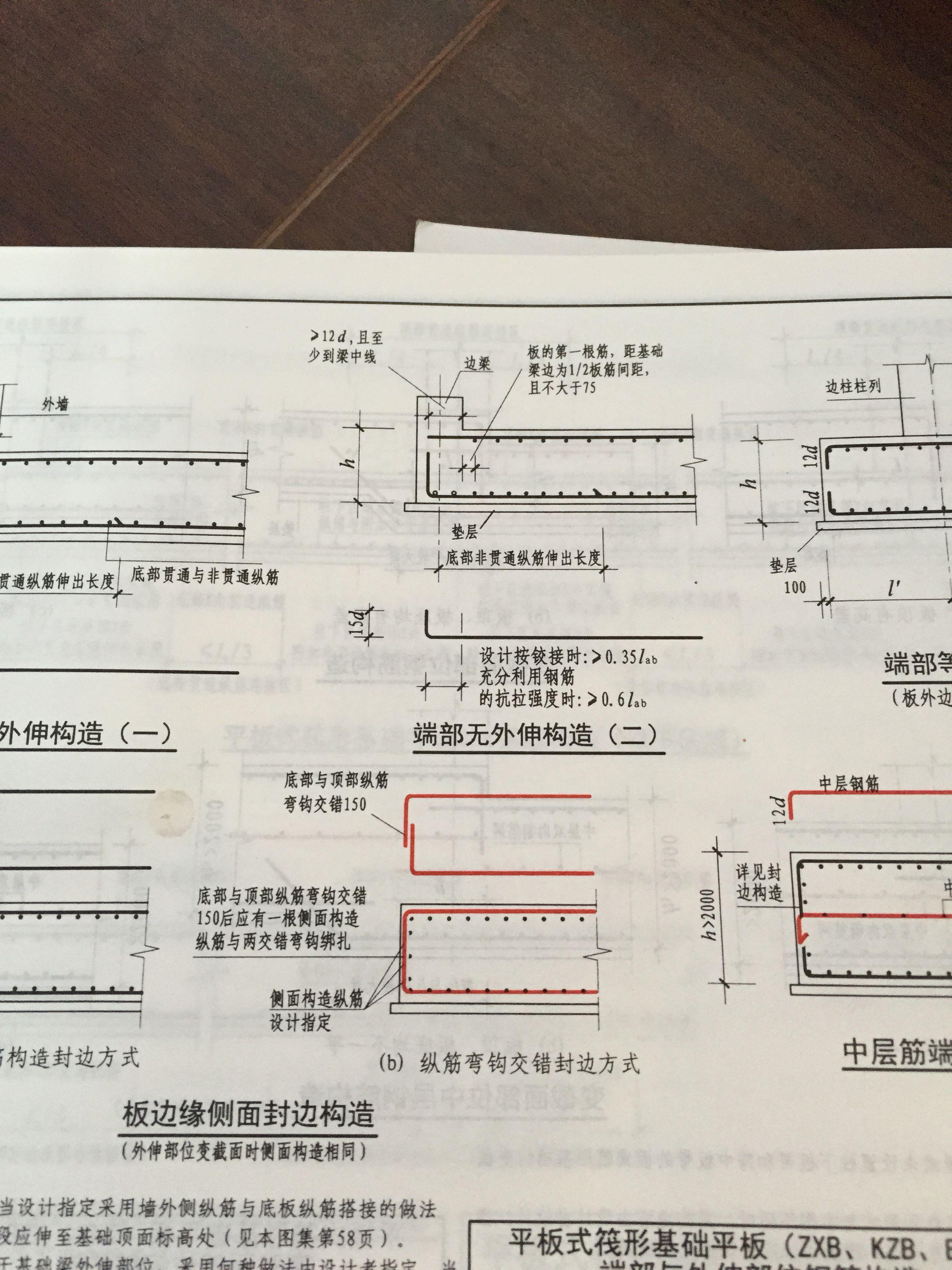 关于平板式筏板基础端部构造问题图片