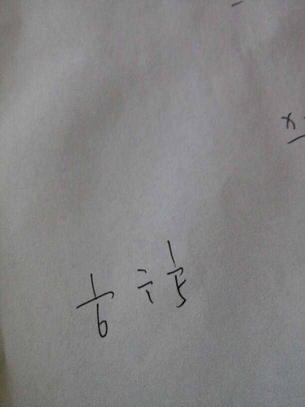 20道分数除法算式!图片