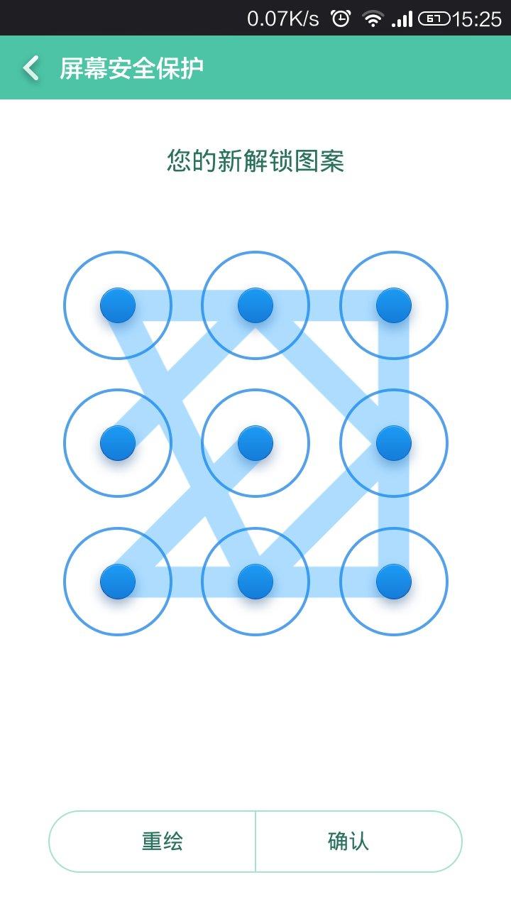 求帮忙设计一个九宫格手机解锁图.复杂一点的.