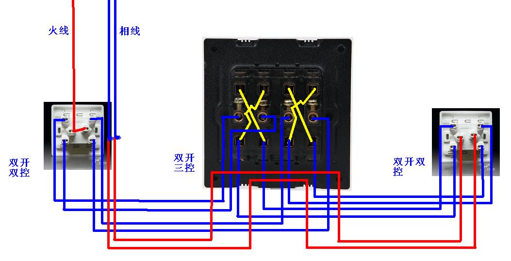 二开三控开关的接线图,就是说开关设在三处,都能同时控制两个灯