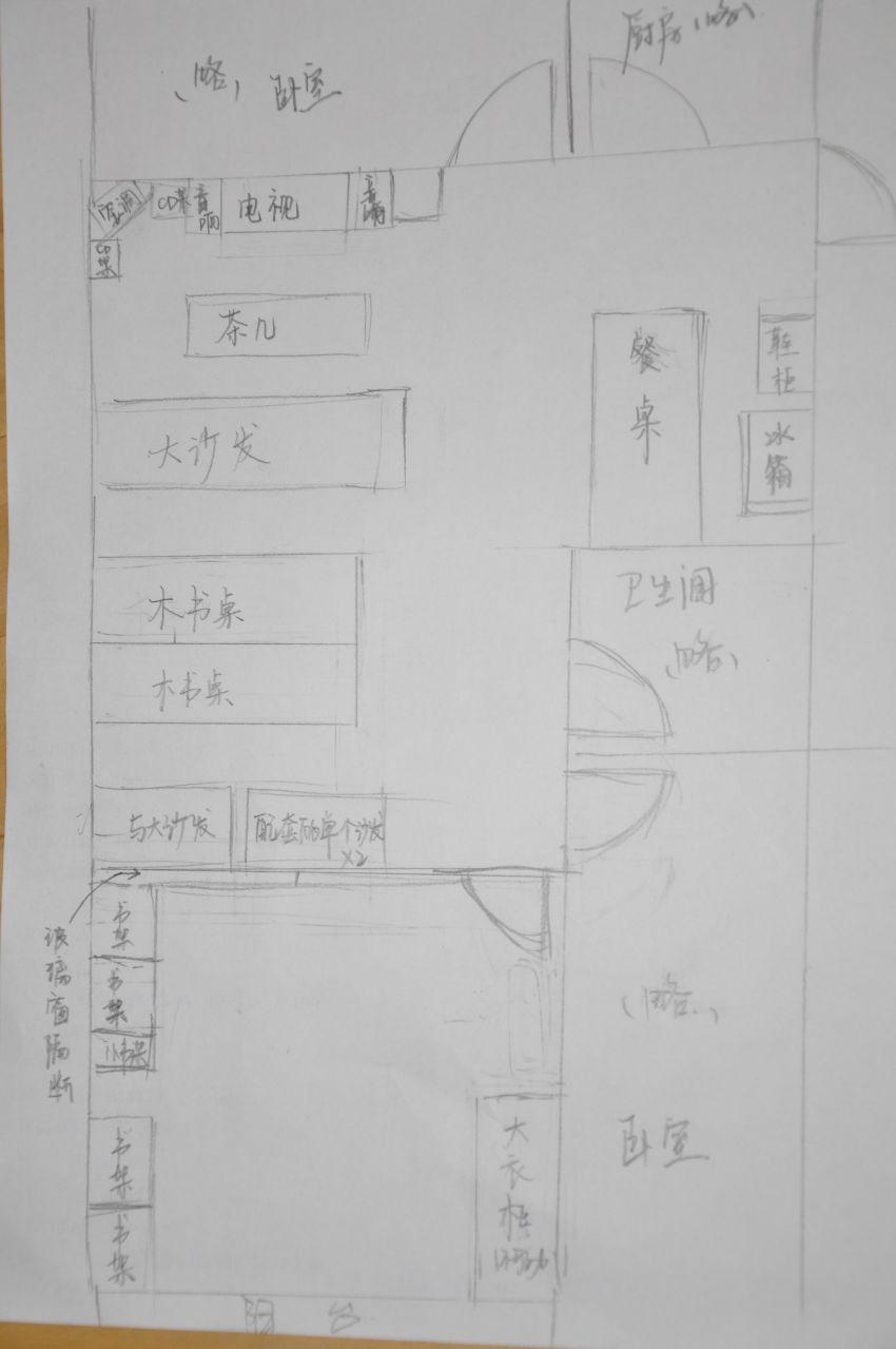 房屋室内设计改造方案征求