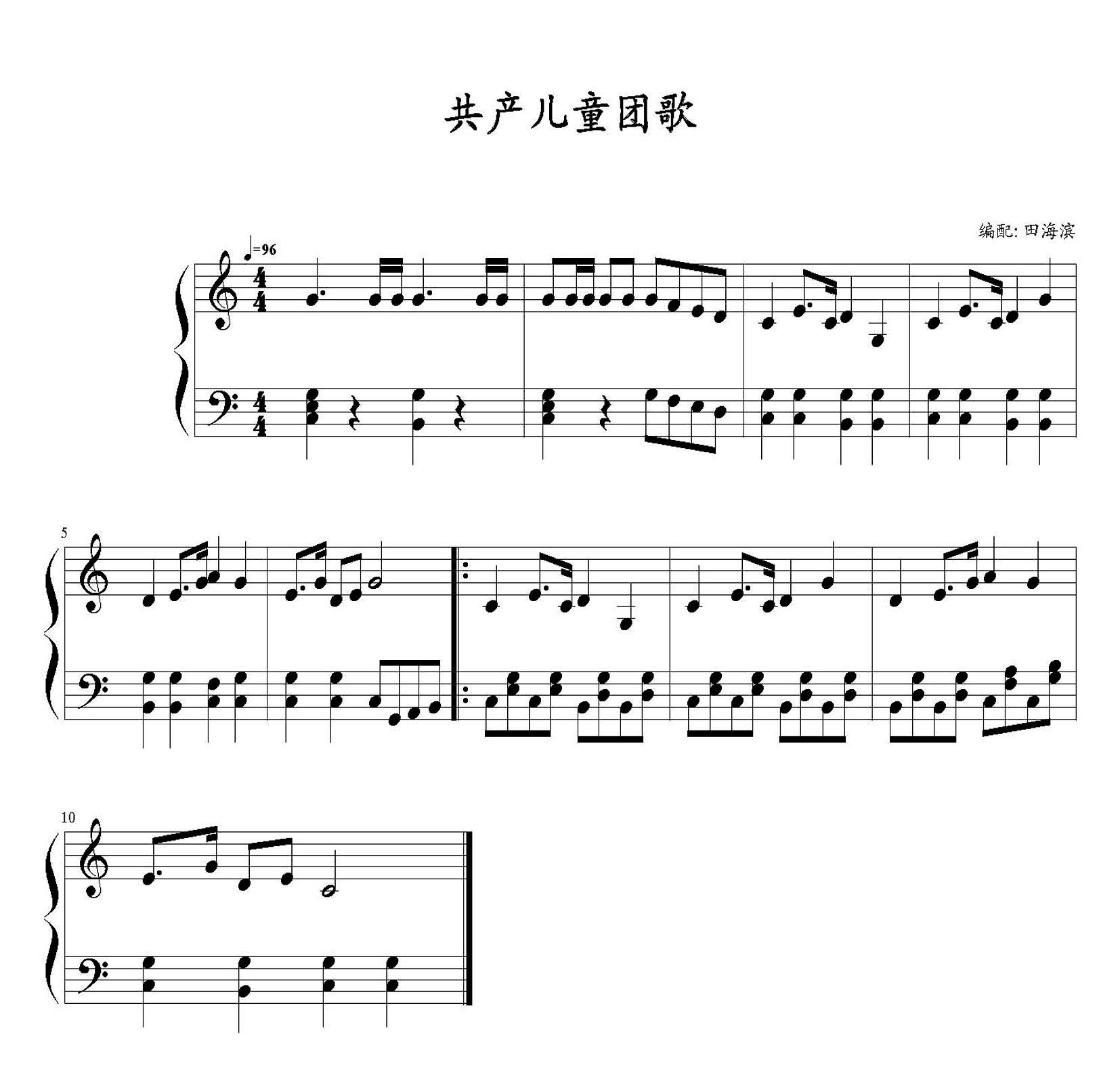 谁有共产儿童团团歌的钢琴谱!要有指法的