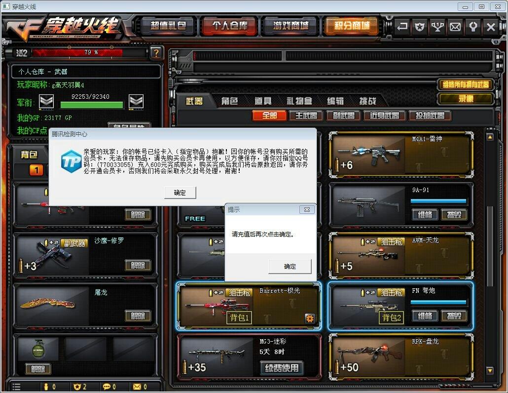 CF手游刷枪软件 CF手游作弊器刷枪永久版 v1.0.14.101 最