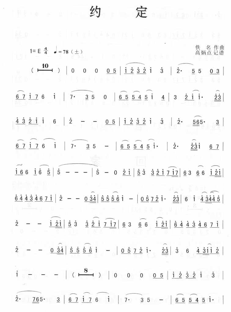 我现在有个f调的萨克斯伴奏,谱子是1=e的可以照着谱子图片