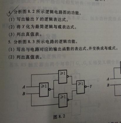 电工逻辑电路习题解答
