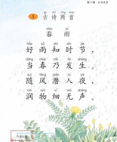 各个版本的教材并不一致:   1, 苏教版二年级语文下册·第一课 古诗两