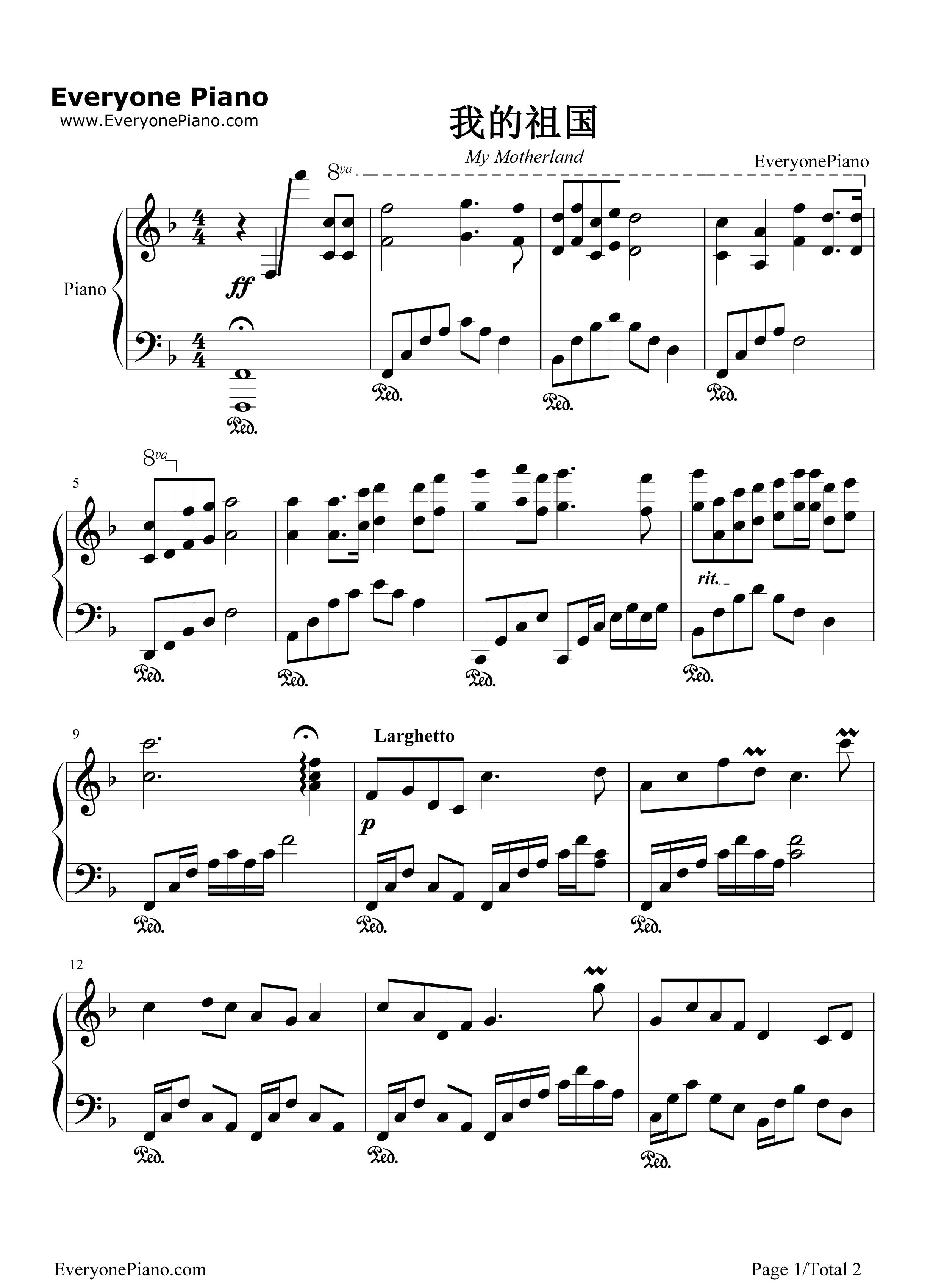 我的祖国 钢琴谱