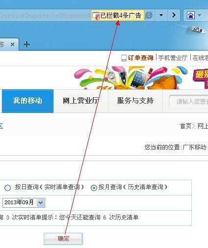 在中国移动网上营业厅查询话费清单时不出现清单内容