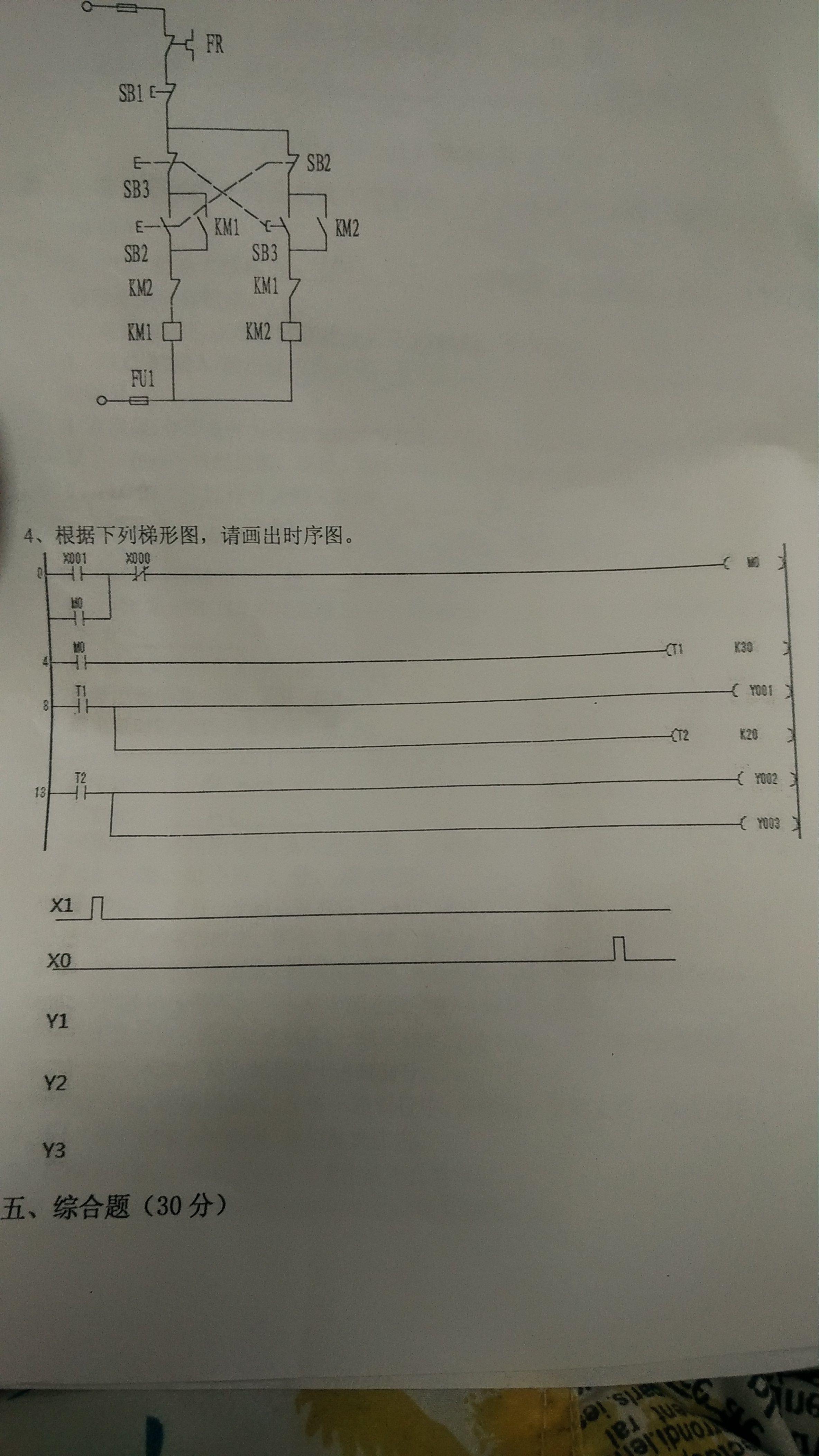 plc如题,根据梯形图画出时序图图片