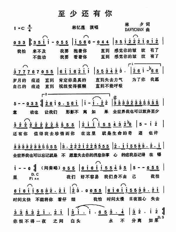 《东西》数字钢琴简谱