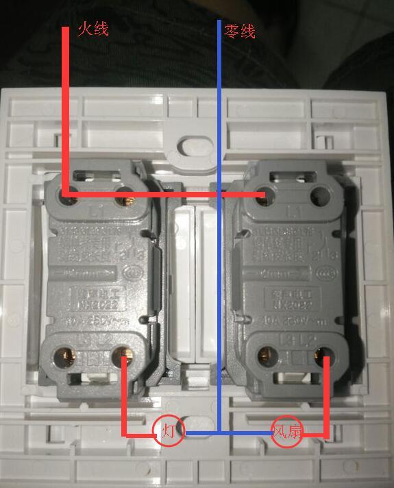 谁知道怎么接?一个灯的一个换气扇的,两个零线两个火线!