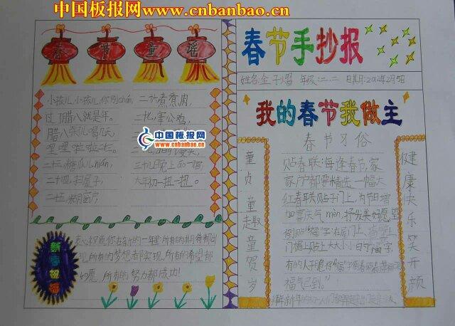 二年级春节手抄报图片