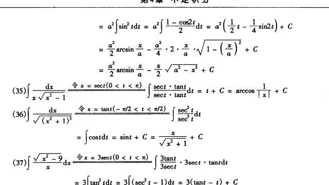 图中35题的不定积分,最后一步为什么不是等于arcsecx