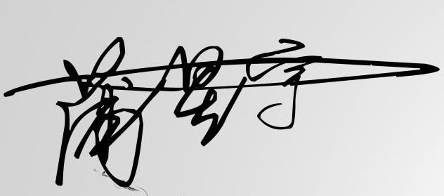 免费艺术字签名设计
