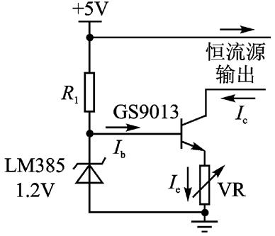 恒流源电路工作原理 恒流源是输出电流保持不变的电流源,而理想的