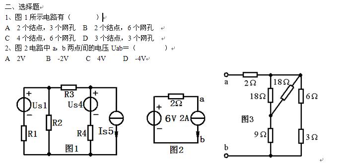 电工电子试题求答案