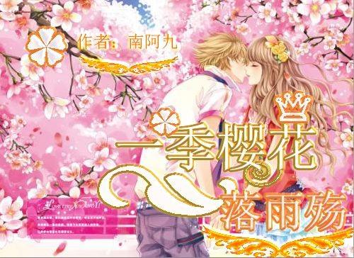 求小说封面,作者现代风,一男一女,背景最好是有一棵樱花树,树下有一把
