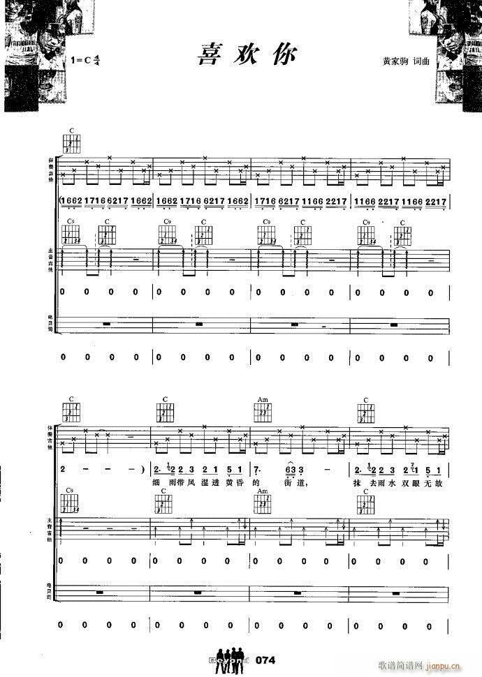 喜欢你钢琴单手简谱