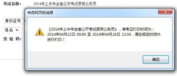 四川人事考试网打印准考证,登陆不上去