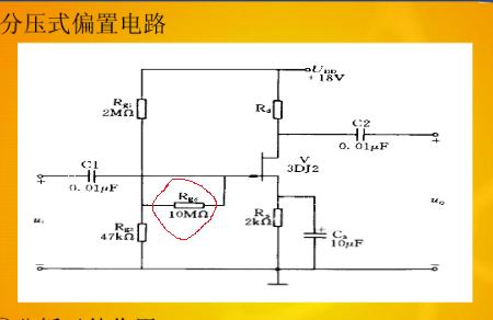 电路,对于交流信号来说,给场效应管提供偏置电压的2个电阻(2m和47k)是